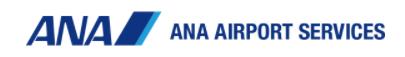 ANAグランドスタッフ-1